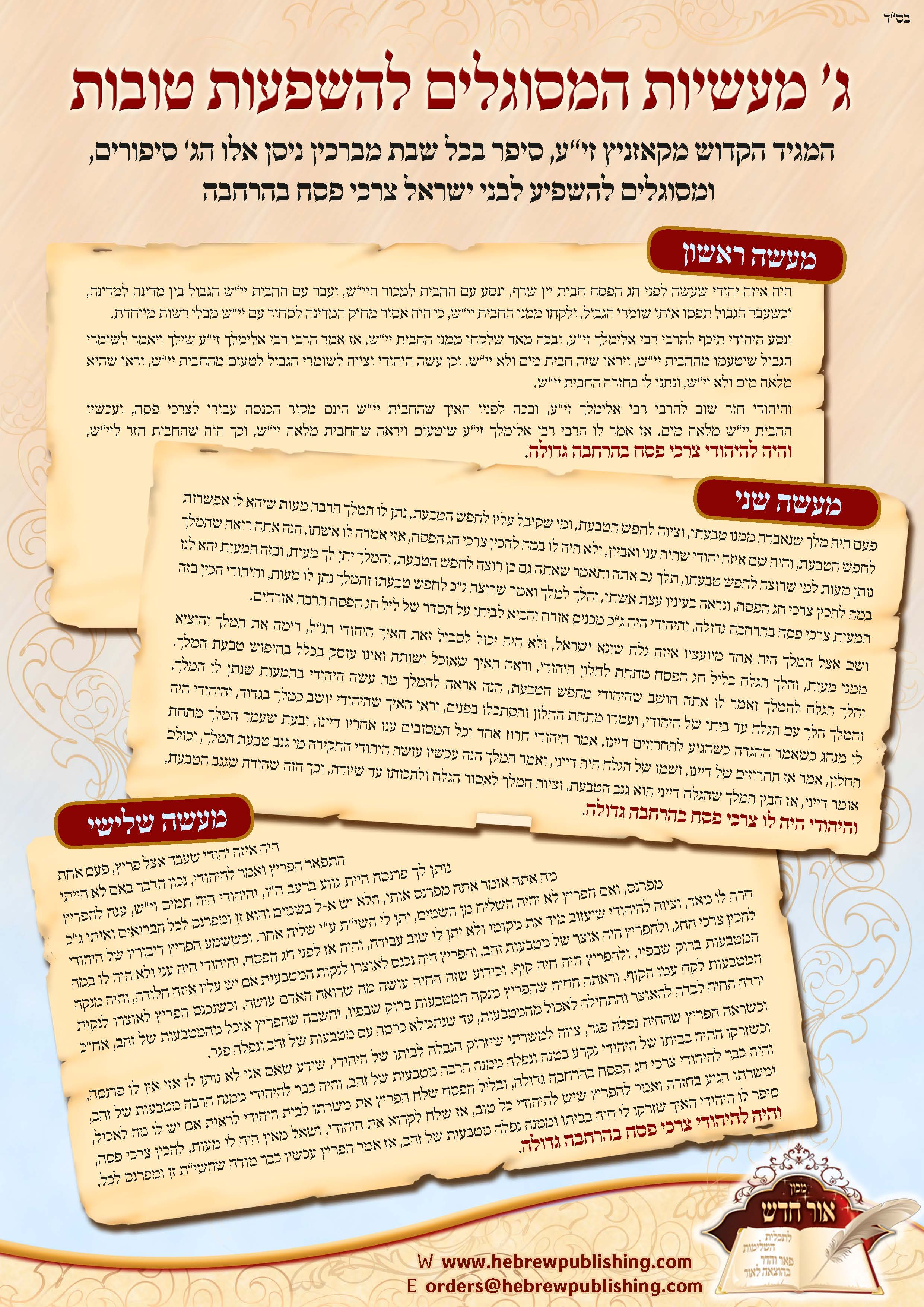 stories for shabbos