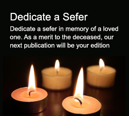 Dedicate a sefer in memory of a loved one