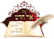 Hebrew Publishing for splendor & magnificence in publishing. Seforim published with unique expertise. From Typing Hebrew manuscripts, Hebrew Proofreading, Hebrew Editing, Hebrew Translating to Graphic design & printing.  Events, dinners and hachnosas sefer torah all media designed and printed.
