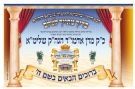 Flags For Hachnosas Sefer Torah