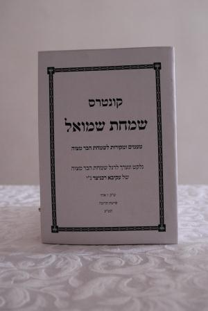 Simchas Shmuel